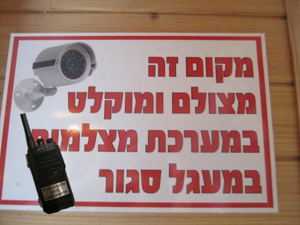 Communication & Surveillance equipment are vitally important to protect Jewish communities