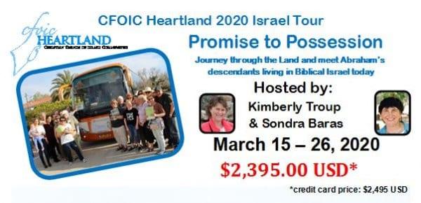 2020 Israel Tour
